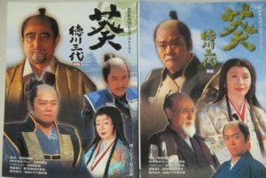 大河ドラマ「葵 徳川三代」