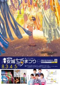 2018年度の安城七夕まつりのポスター