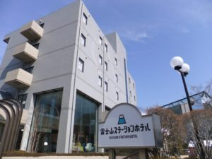 富士山ステーションホテルの外観