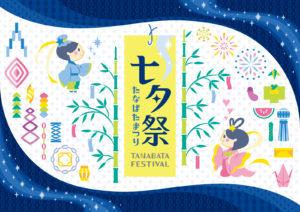 七夕祭りのイラスト