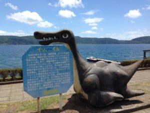 恐竜イッシーの池田湖