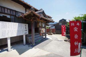 宝当神社1