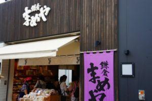 鎌倉豆や1