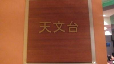 清里高原ホテル天文台1