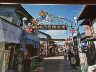 岩村城下町 ふくろう商店街