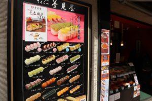 鎌倉小町通のだんご店