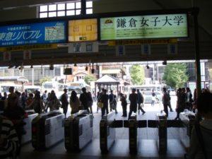 鎌倉駅 東口
