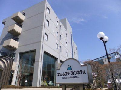 富士山ステーションホテル