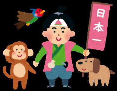 岡山県といえば桃太郎