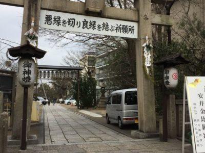 京都の安井金比羅宮