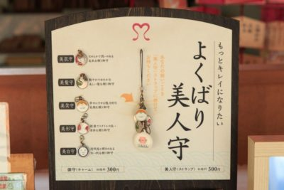 江島神社 よくばり美人守り