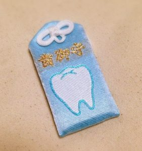 歯神社 お守り