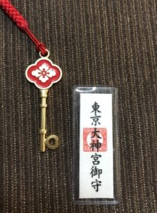 東京大神宮 幸せ鍵守り